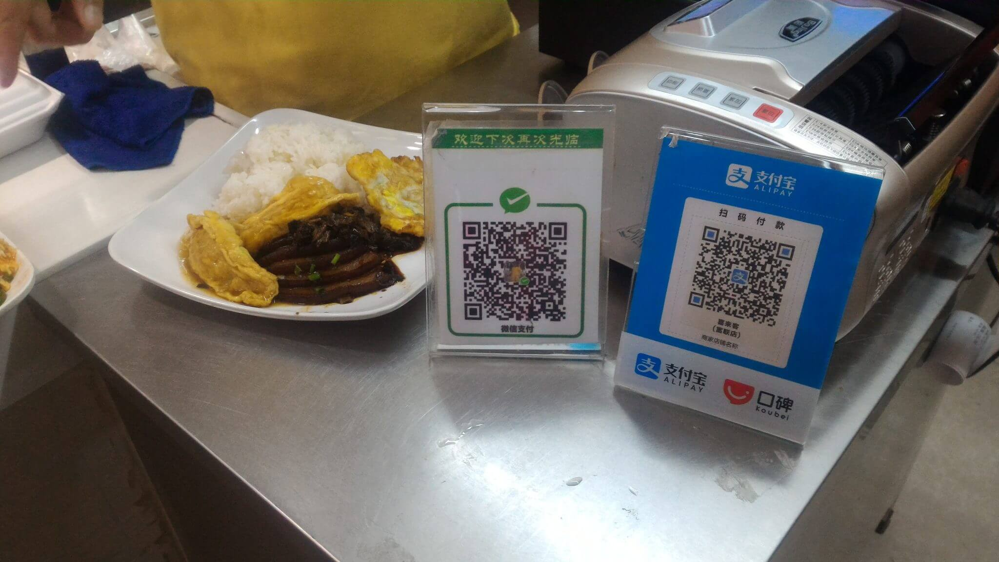 QR codes for online payment used in China
